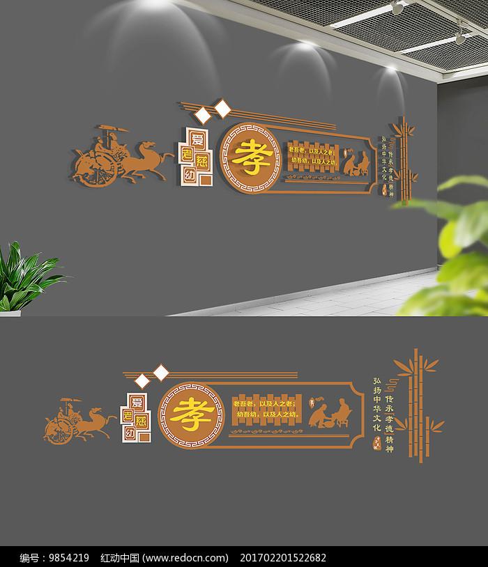 社区孝道文化墙图片