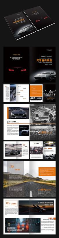 时尚炫酷汽车画册