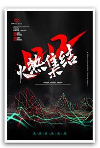 双十二促销海报设计