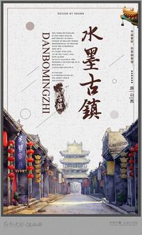 水墨古镇旅游海报