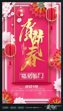 唯美中式2019年猪年海报 PSD