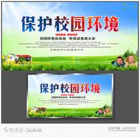 文明环境宣传海报