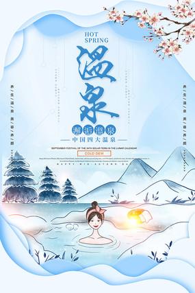 温泉旅游创意大气海报