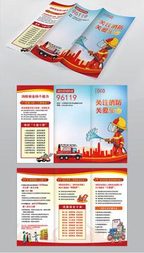 消防安全宣传折页设计模板