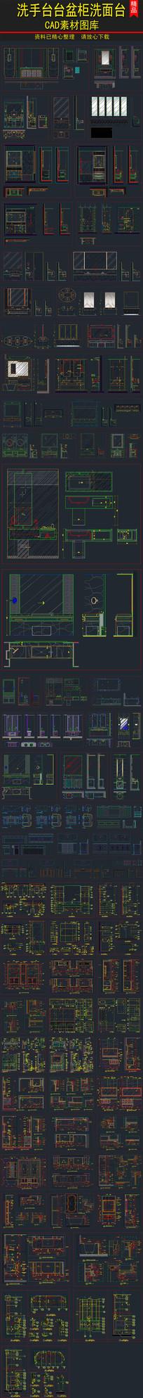 洗面台洗手台节点CAD素材