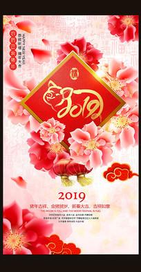 喜庆唯美2019猪年海报