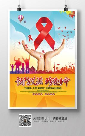 预防艾滋珍爱生命公益宣传海报