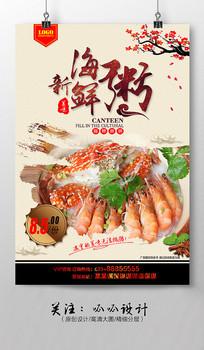早餐海鲜粥美食海报图片