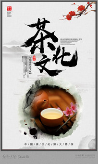 中国风传统茶文化海报