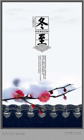中国风冬至节气海报设计