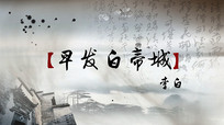 中国风诗词AE模板