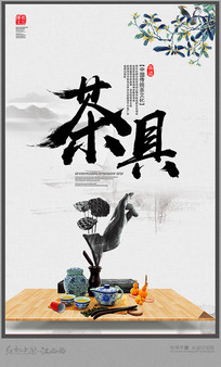 中国风文化茶具海报设计