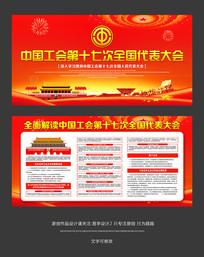 中国工会十七宣传展板设计