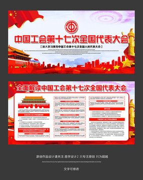 中国工会展板设计