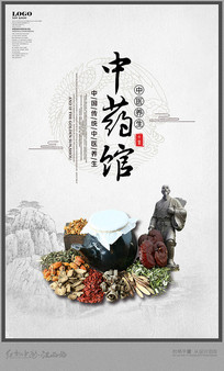 中医馆中医文化海报设计