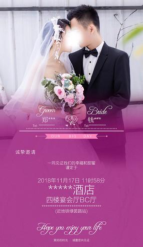 紫色酒店婚礼展架
