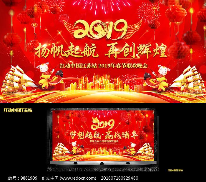 2019猪年新年晚会舞台背景图片