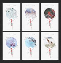 24节气冬季海报设计