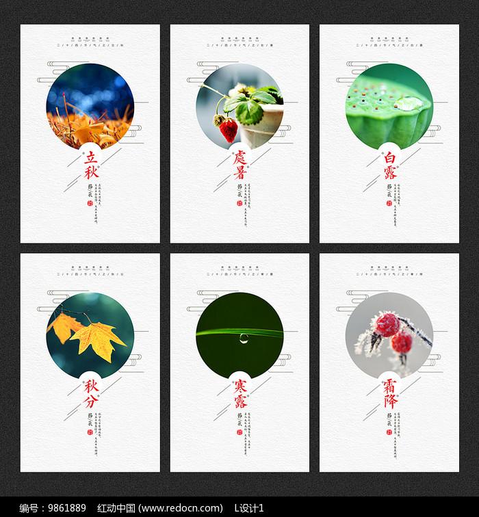 24节气秋季海报设计图片