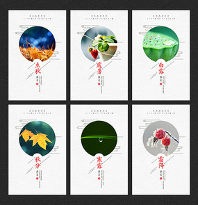 24节气秋季海报设计 PSD