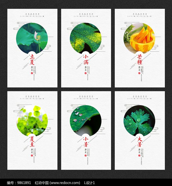 24节气夏季海报设计图片