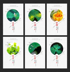 24节气夏季海报设计 PSD