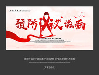 艾滋病公益海报设计