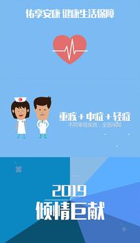 保险mg动画创意片头AE模版