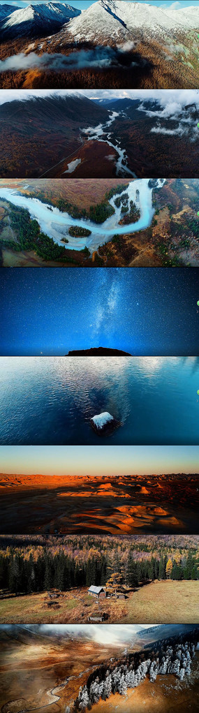 北疆之行树林山河实拍视频