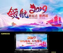 炫彩墨2019猪年会会议舞台