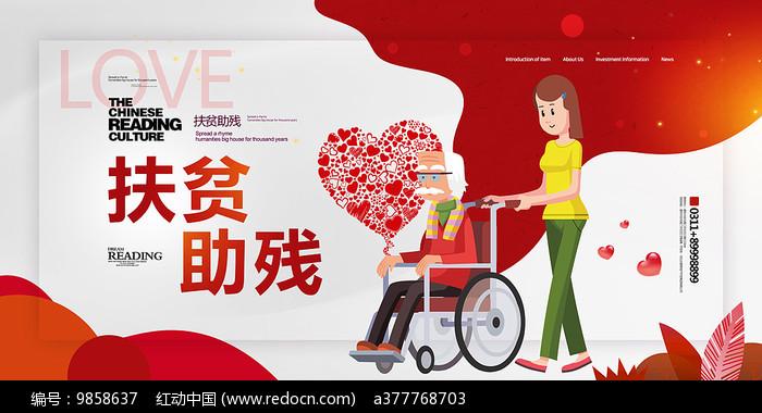 残疾人公益海报图片