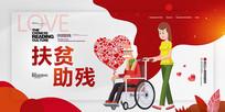 残疾人公益海报