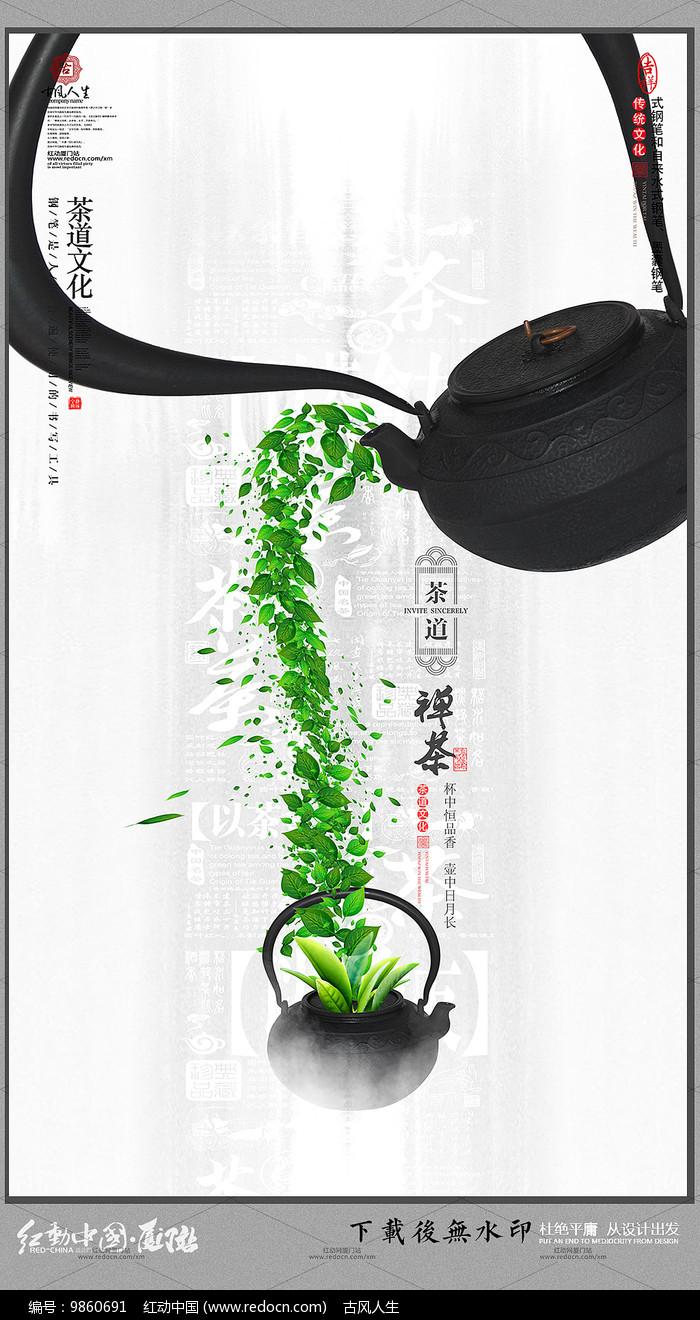 禅茶茶文化宣传海报图片
