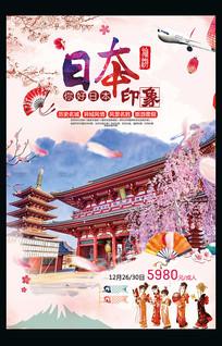 畅游日本旅游旅行社宣传海报