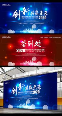 创新赢未来科技会议背景板