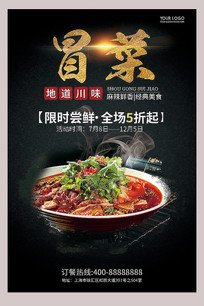 川味冒菜海报