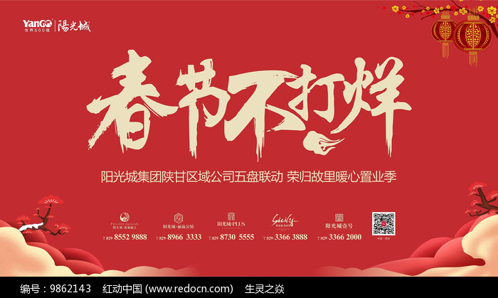 春节不打烊朋友圈海报图片