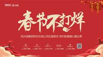 春节不打烊朋友圈海报