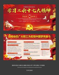 大红的工会十七大精神宣传展板