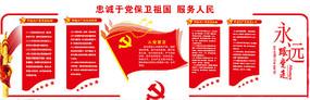 党建党员之家活动室布置文化墙