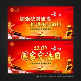 党建国家宪法日宣传展板