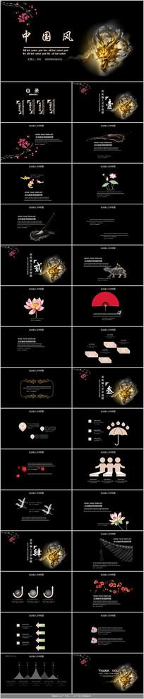大气艺术中国风PPT模板