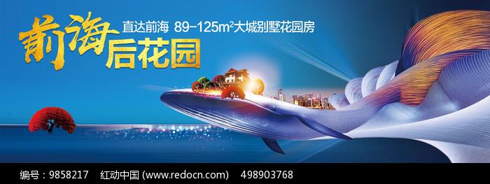 地产鲸鱼大境户外广告图片