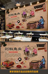 复古中式酒楼剁椒鱼头背景墙