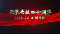 改革开放40周年党政AE模板 aep