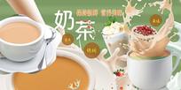 高端大气奶茶背景海报