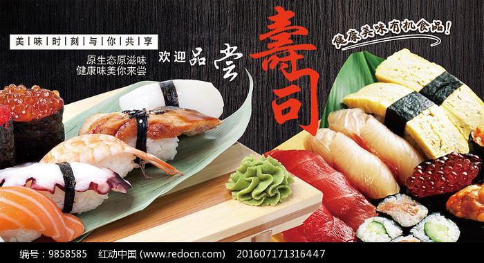 高端大气寿司海报图片