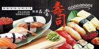 高端大气寿司海报