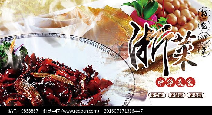 高端大气浙菜海报图片