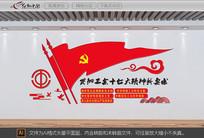 工会十七大党建文化墙